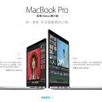 iMac 27 與 MacBook Pro with Retina Display 15 可能在近期更新
