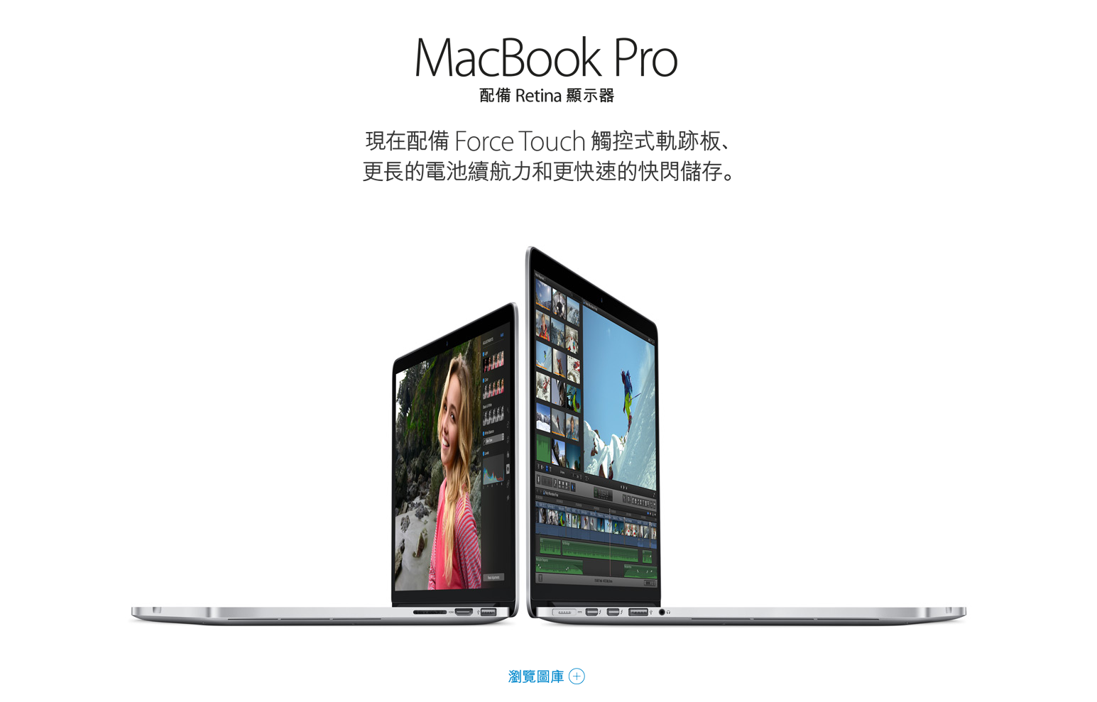 全面導入 AMD Radeon 晶片,MacBook Pro with Retina Display 15 小幅更新