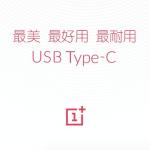加入 USB Type-C 元素,OnePlus 手機 2 代登場時間近了