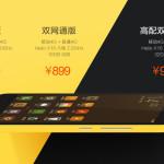 銷售低調突破 150 萬台,紅米 Note 2 不受「面板」事件影響