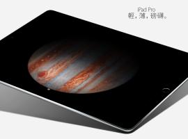 Apple 寄望 iPad Pro 開創新局面,它能成為後平板電腦時代新星嗎?
