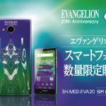 全球限量 30,000 台,EVA 20 週年紀念手機 11 月開放購買