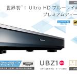 準備進入 Ultra HD Blu-ray 世界,Panasonic DMR-UBZ1 播放器 11 月開賣