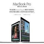意外曝光,這可能是未來的 MacBook Pro with Retina Display