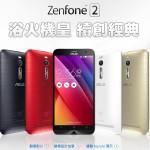 Qualcomm Snapdragon 618,ZenFone 新機資訊曝光