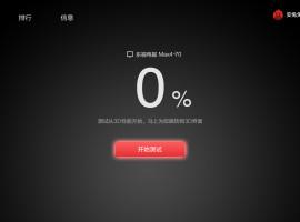 跑分不是手機專屬,AnTuTu 推出電視評測軟體