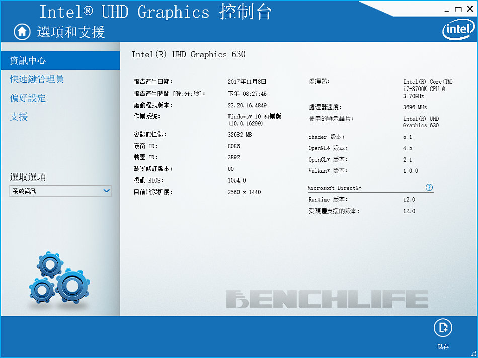 Intel UHD Graphics Control Panel