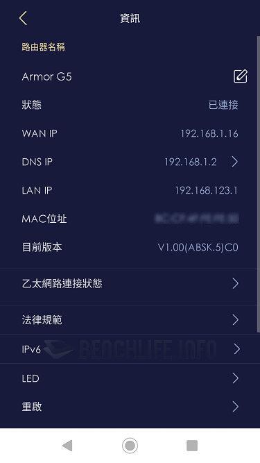ZyXEL Armor G5 - App (12)