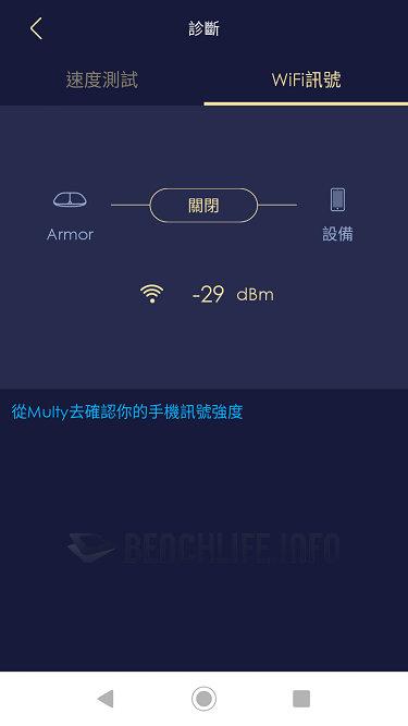 ZyXEL Armor G5 - App (2)