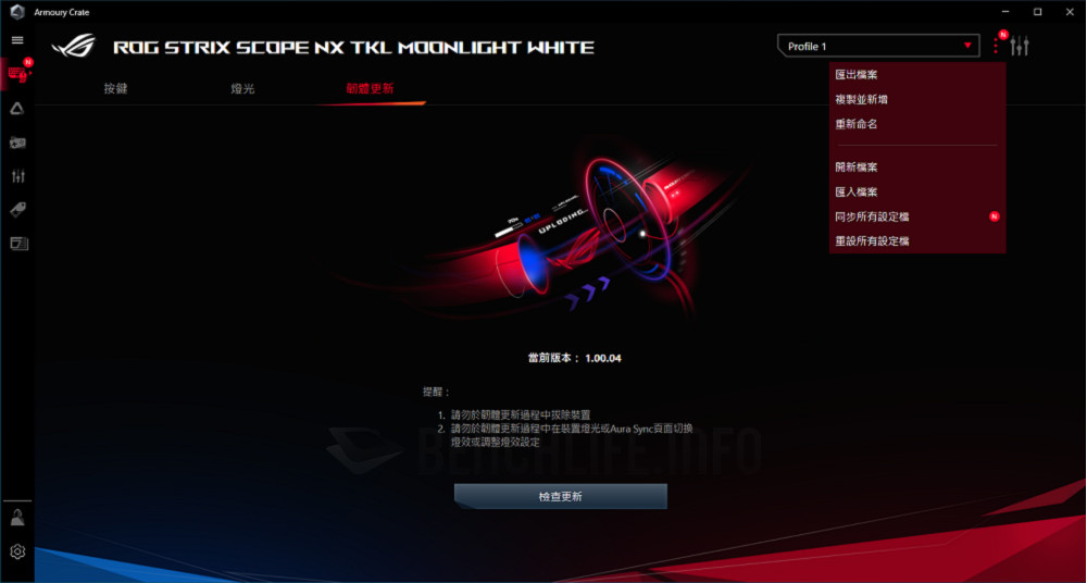 ASUS ROG Strix Scope NX TKL - Armoury Crate (2)